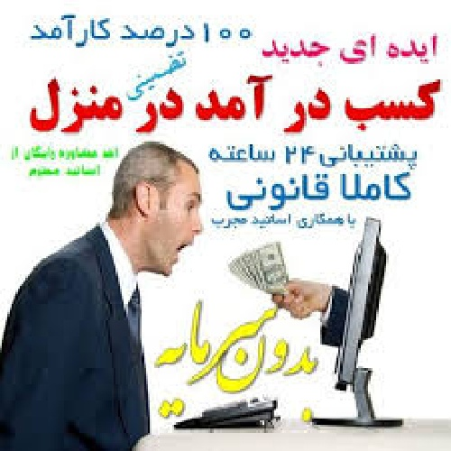 427667 - کسب ثروت ازاینترنت واقعی